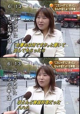 海外でも日本人になりすます糞朝鮮人