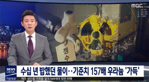 バ韓国の飲料水から基準値157倍のウラン検出