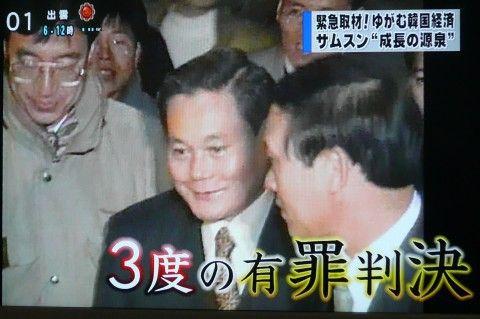 バ韓国塵の財界トップは何をしても無罪放免