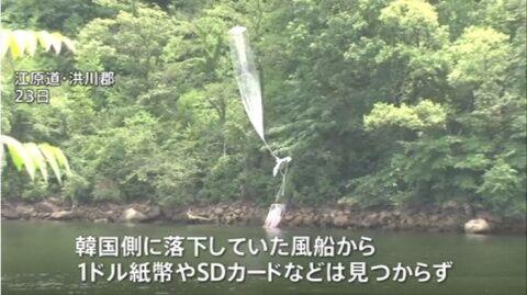 バ韓国の脱北者団体が飛ばした風船