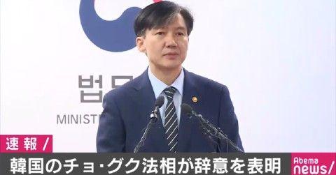 バ韓国法相チョ・グクが辞意表明
