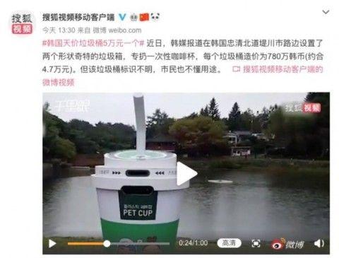 バ韓国の公園に設置された高価すぎるゴミ箱