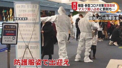 バ韓国の空港は感染者もフリーパス