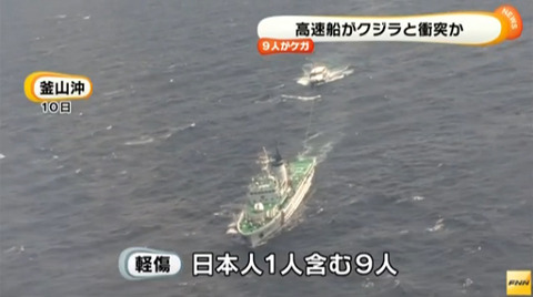 クジラと接触し航行不能となった旅客船