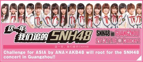 中国版AKB48であるSNH48