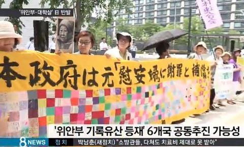 売春婦の活動をユネスコに申請するキチガイ、それがバ韓国塵