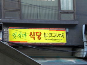 韓国の食堂の看板