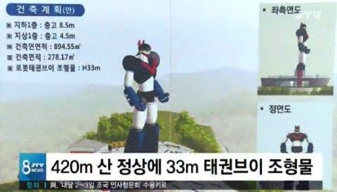 """バ韓国が""""テコンV""""の像を山頂に設置する予定"""