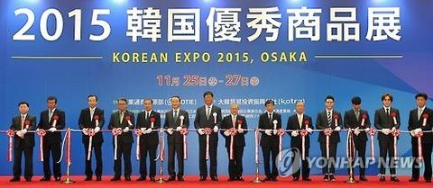 大阪でキチガイの展示会が始まる