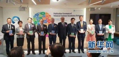 日中韓共用漢字辞典のイベントがバ韓国ソウルで開催
