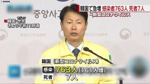 バ韓国で爆増中の新型コロナウイルス