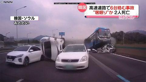 バ韓国の高速道路で玉突き事故