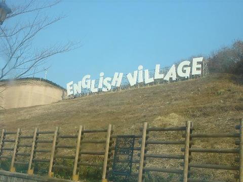 誰も英語をしゃべれない坡州英語村