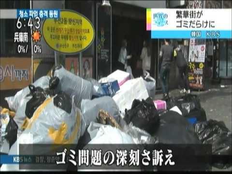 バ韓国塵にゴミ捨てマナーは守れない