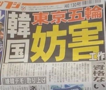 ソウル市長が東京五輪をアジアのものにすると宣言