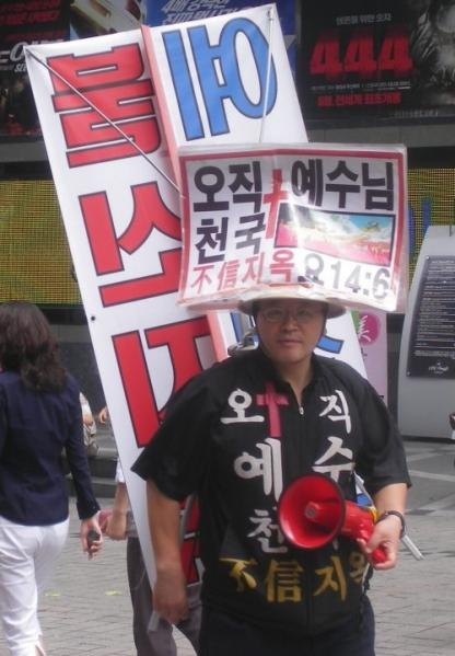 まさに邪教! インチキ韓国キリスト教www