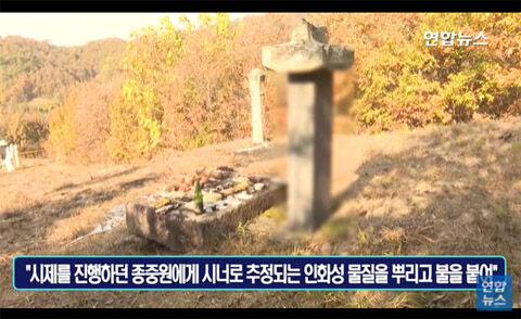 バ韓国塵にとって放火はただの日常行為