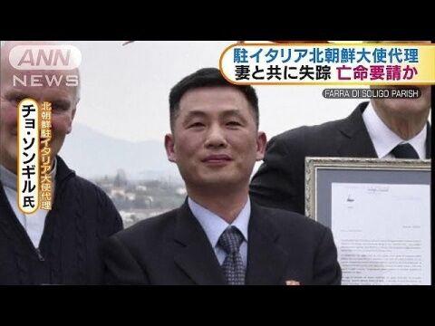 バ韓国に亡命していた北朝鮮大使代理