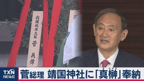 菅首相の奉納にバ韓国が早速反応