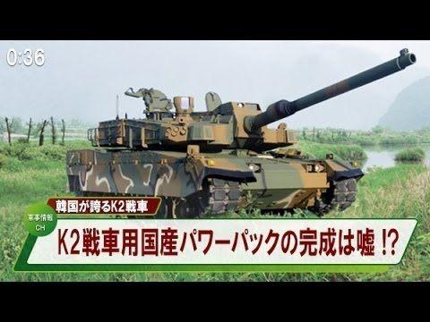 いつまでたっても完成しないバ韓国のK2戦車
