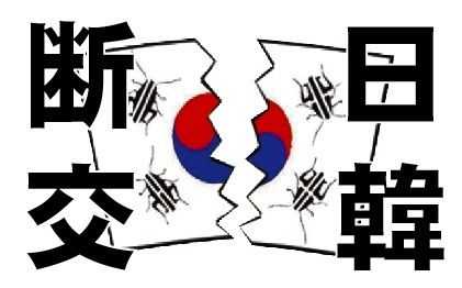 日韓の交流なんて必要ナシ!