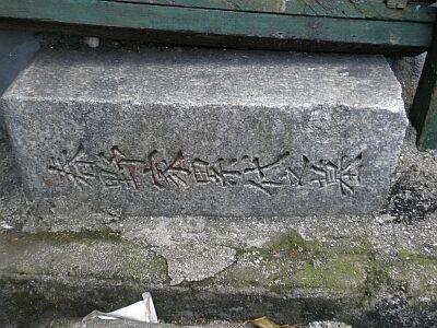 上り框(あがりがまち)として日本人の墓を使用