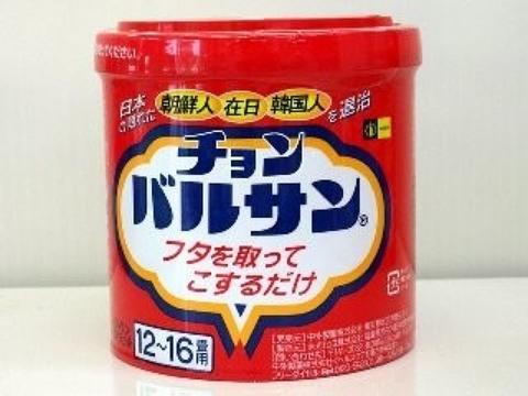 ゴキブリ韓国塵にはしっかりとトドメを