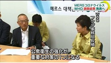 MERS騒ぎで反日不足のパククネ婆