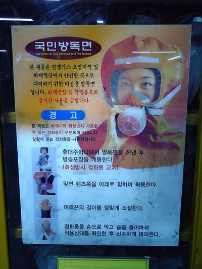 地下鉄にガスマスクの広告があるバ韓国