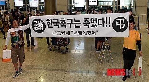 帰国したサッカー韓国代表をディスる屑チョンww