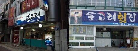 クジラ肉料理屋だらけのバ韓国