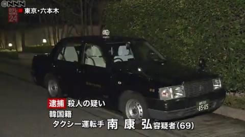 在日バ韓国塵のタクシー運転手がひき逃げ