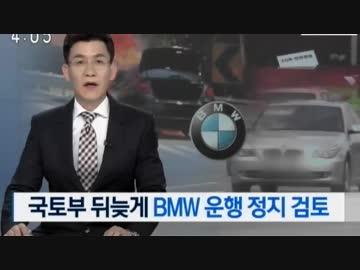 バ韓国でまたもやBMW車が発火
