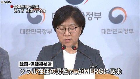 バ韓国MERS早くも感染拡大の恐れ
