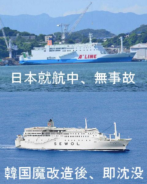 バ韓国で旅客船が座礁