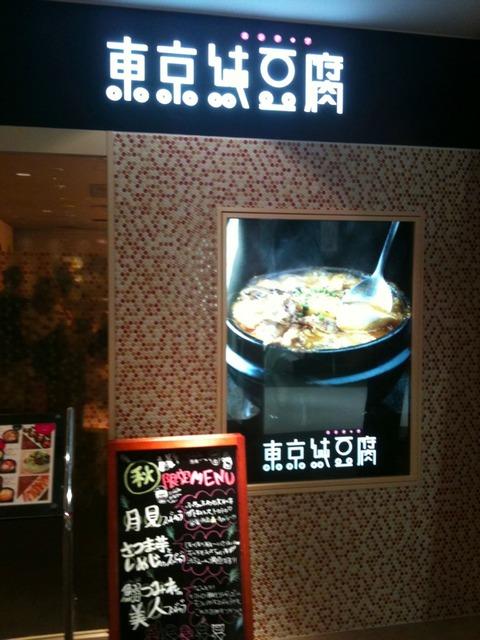 日本で営業中の東京純豆腐(東京スンドゥブ)