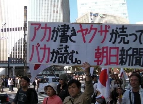 朝日新聞の関係者全員に「売国死罪」の適用を!