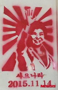 旭日旗を背に微笑むパククネ婆
