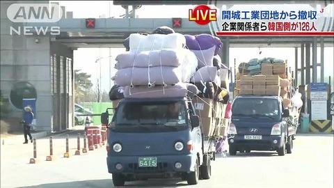 2013年4月、工場団地から逃げ出す韓国人たち