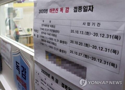 またまたバ韓国のインフルエンザワクチンに異常発生