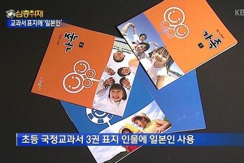 日本人の写真を教科書の表紙にするキチガイバ韓国塵ども