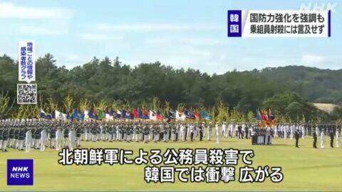 自国民を殺されても沈黙するばかりのバ韓国政府