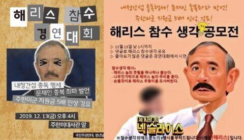 アメリカ大使を斬首すると宣言するバ韓国の親北団体