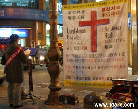 赤い十字架を掲げる屑チョンのウリスト教