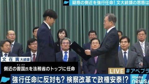 バ韓国チョ・グクの親戚が検察に拘束される!
