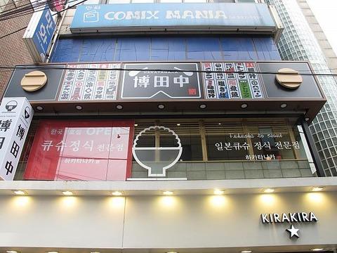 韓国人の作る日本料理はテロです!