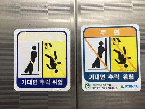 バ韓国のエレベーターは寄りかかると墜落・危険