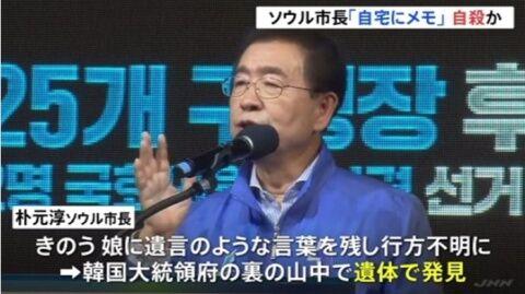 セクハラがバレて自殺したバ韓国・ソウル市長
