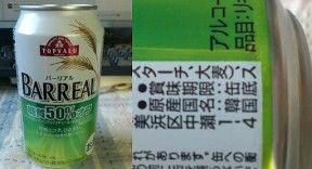 TOPVALUはバ韓国産ばかり
