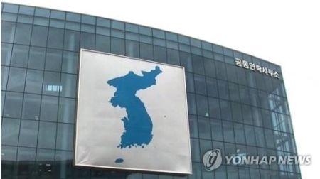 北朝鮮が、南北共同連絡事務所からドロン